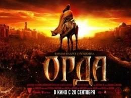 Фильм Орда